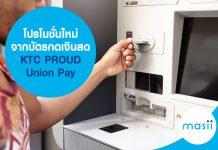 โปรโมชั่นใหม่จากบัตรกดเงินสด KTC PROUD Union Pay