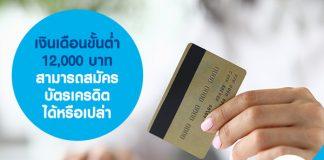 เงินเดือนขั้นต่ำ 12,000 บาท สามารถสมัครบัตรเครดิตได้หรือเปล่า