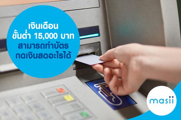 เงินเดือนขั้นต่ำ 15,000 บาท สามารถทำบัตรกดเงินสดอะไรได้