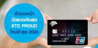 บัตรกดเงินสด KTC PROUD ใหม่ล่าสุด 2020