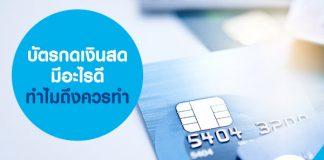 บัตรกดเงินสดมีอะไรดี ทำไมถึงควรทำ