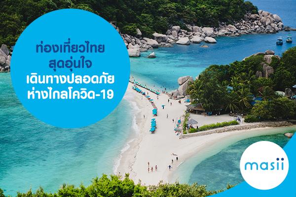 ท่องเที่ยวไทย สุดอุ่นใจ เดินทางปลอดภัย ห่างไกลโควิด-19
