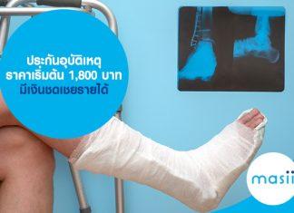 ประกันอุบัติเหตุ ราคาเริ่มต้น 1,800 บาท มีเงินชดเชยรายได้
