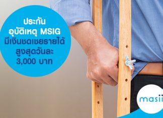 ประกันอุบัติเหตุ MSIG มีเงินชดเชยรายได้ สูงสุดวันละ 3,000 บาท