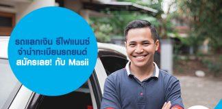 รถแลกเงิน รีไฟแนนซ์รถยนต์ จำนำทะเบียนรถยนต์ สมัครเลย! กับ Masii