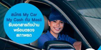สมัครสินเชื่อรถ My Car My Cash กับ Masii รับเอกสารถึงบ้าน พร้อมตรวจสภาพรถ