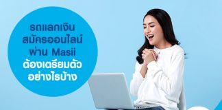 รถแลกเงิน สมัครออนไลน์ผ่าน Masii ต้องเตรียมตัวอย่างไรบ้าง