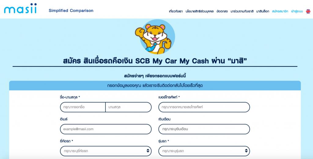 สมัครรถคือเงิน My Car My Cash ผ่าน Masii อนุมัติง่ายไหม.jpg