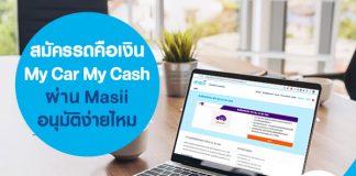 สมัครรถคือเงิน My Car My Cash ผ่าน Masii อนุมัติง่ายไหม