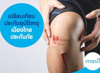เปรียบเทียบประกันอุบัติเหตุ เมืองไทยประกันภัย