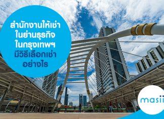 5 วิธีเลือก สำนักงานให้เช่า ในย่านธุรกิจในกรุงเทพฯ