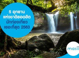 5 อุทยานแห่งชาติยอดฮิต นักท่องเที่ยวเยอะที่สุด 2563
