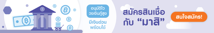 banner-blog-masii PL