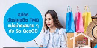 สมัคร บัตรเครดิต TMB แบ่งชำระสบาย ๆ กับ So GooOD