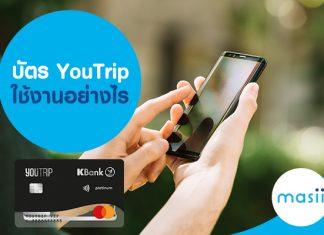 บัตร YouTrip ใช้งานอย่างไร