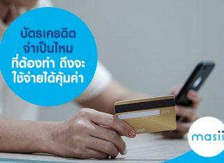 บัตรเครดิตจำเป็นไหม ที่ต้องทำถึงใช้จ่ายจะคุ้มค่า