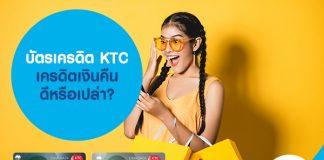 บัตรเครดิต KTC เครดิตเงินคืน ดีหรือเปล่า?
