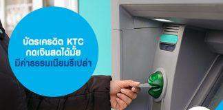 บัตรเครดิต KTC กดเงินสดได้มั้ย มีค่าธรรมเนียมรึเปล่า