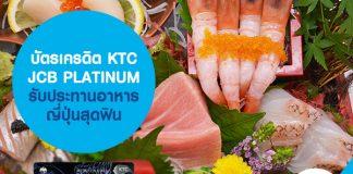 บัตรเครดิต KTC JCB PLATINUM รับประทานอาหารญี่ปุ่นสุดฟิน