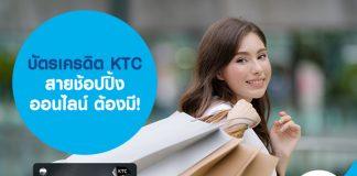 บัตรเครดิต KTC สายช้อปปิ้งออนไลน์ ต้องมี!