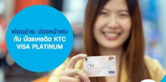 ผ่อนชำระ ช่วงหน้าฝน กับ บัตรเครดิต KTC VISA PLATINUM