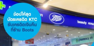 ช้อปให้สุด บัตรเครดิต KTC รับเครดิตเงินคืนที่ร้าน Boots
