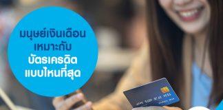 มนุษย์เงินเดือน เหมาะกับ บัตรเครดิต แบบไหนที่สุด