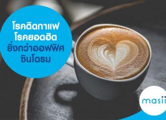 โรคติดกาแฟ โรคยอดฮิตยิ่งกว่าออฟฟิศซินโดรม