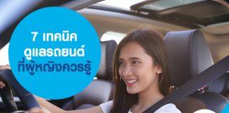 7 เทคนิคดูแลรถยนต์ ที่ผู้หญิงควรรู้