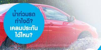 น้ำท่วมรถ ทำไงดี เคลมประกันได้ไหม ?