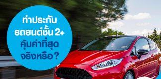 ทำประกันรถยนต์ชั้น 2+ คุ้มค่าที่สุด จริงหรือ?