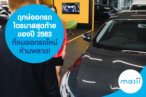 ฤกษ์ออกรถ ไตรมาสสุดท้ายของปี 2563 ที่คนออกรถใหม่ห้ามพลาด!