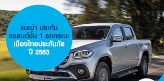 แนะนำ ประกันรถยนต์ชั้น 1 รถกระบะ เมืองไทยประกันภัย ปี 2563