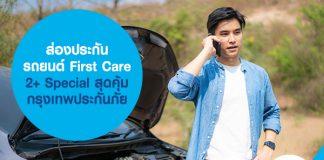 ส่องประกันรถยนต์ First Care 2+ Special สุดคุ้ม กรุงเทพประกันภัย