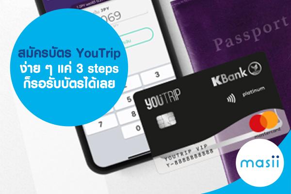 สมัครบัตร YouTrip ง่าย ๆ แค่ 3 steps ก็รอรับบัตรได้เลย