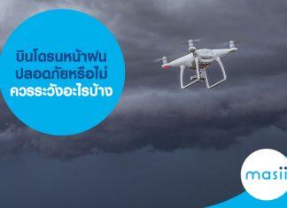 บินโดรนหน้าฝน ปลอดภัยหรือไม่ ควรระวังอะไรบ้าง