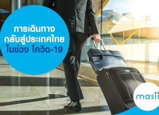 การเดินทางกลับสู่ประเทศไทยในช่วง โควิด-19