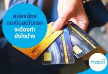 สมัครบัตรกดเงินสดใบแรก จะต้องทำยังไงบ้าง