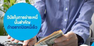 วินัยในการชำระหนี้นั้นสำคัญ ถ้าอยากปิดหนี้เร็ว