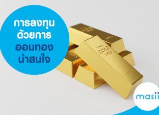 การลงทุนด้วยการออมทอง น่าสนใจ