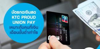 บัตรกดเงินสด KTC PROUD UNION PAY เหมาะกับคนที่เงินเดือนขั้นต่ำเท่าไร