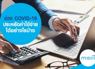 ช่วง COVID-19 ประหยัดค่าใช้จ่าย ได้อย่างไรบ้าง