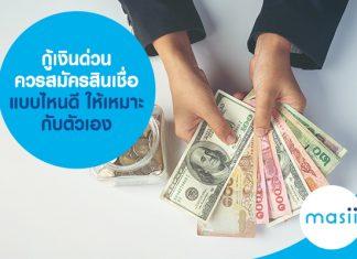 กู้เงินด่วน สมัครสินเชื่อแบบไหนดี เลือกอย่างไร ให้เหมาะกับตัวเอง