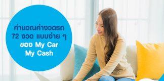 คํานวณค่างวดรถ 72 งวด แบบง่าย ๆ ของ My Car My Cash