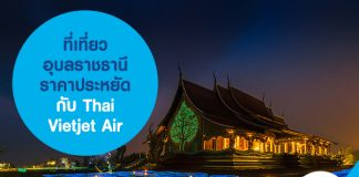 ที่เที่ยวอุบลราชธานีราคาประหยัดกับ ตั๋วเครื่องบิน Thai VietjetAir