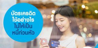 บัตรเครดิต เทคนิคง่าย ๆ ใช้จ่ายอย่างไร ไม่ให้เป็นหนี้ท่วมหัว