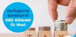 ประกันสุขภาพ ลดหย่อนภาษี 2563 สมัครเลย! กับ Masii