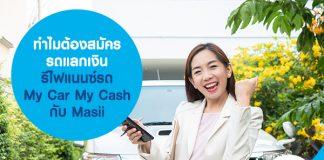 รถแลกเงิน รีไฟแนนซ์รถ My Car My Cash ทำไมต้องสมัคร กับ Masii