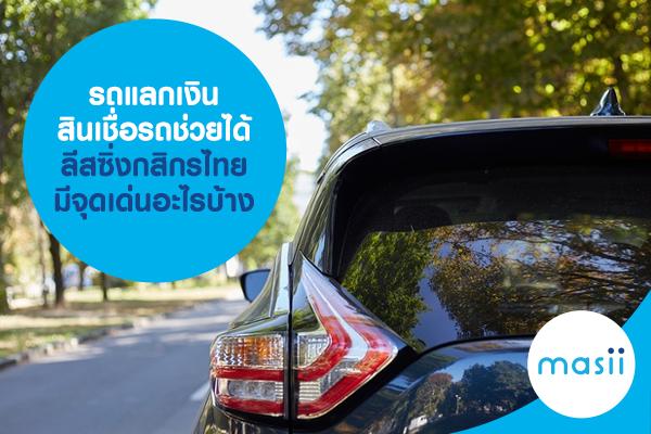 รถแลกเงิน สินเชื่อรถช่วยได้ ลีสซิ่งกสิกรไทย มีจุดเด่นอะไรบ้าง