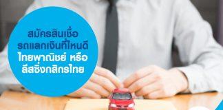 สมัครสินเชื่อรถแลกเงินที่ไหนดี ไทยพาณิชย์ หรือ ลีสซิ่งกสิกรไทย